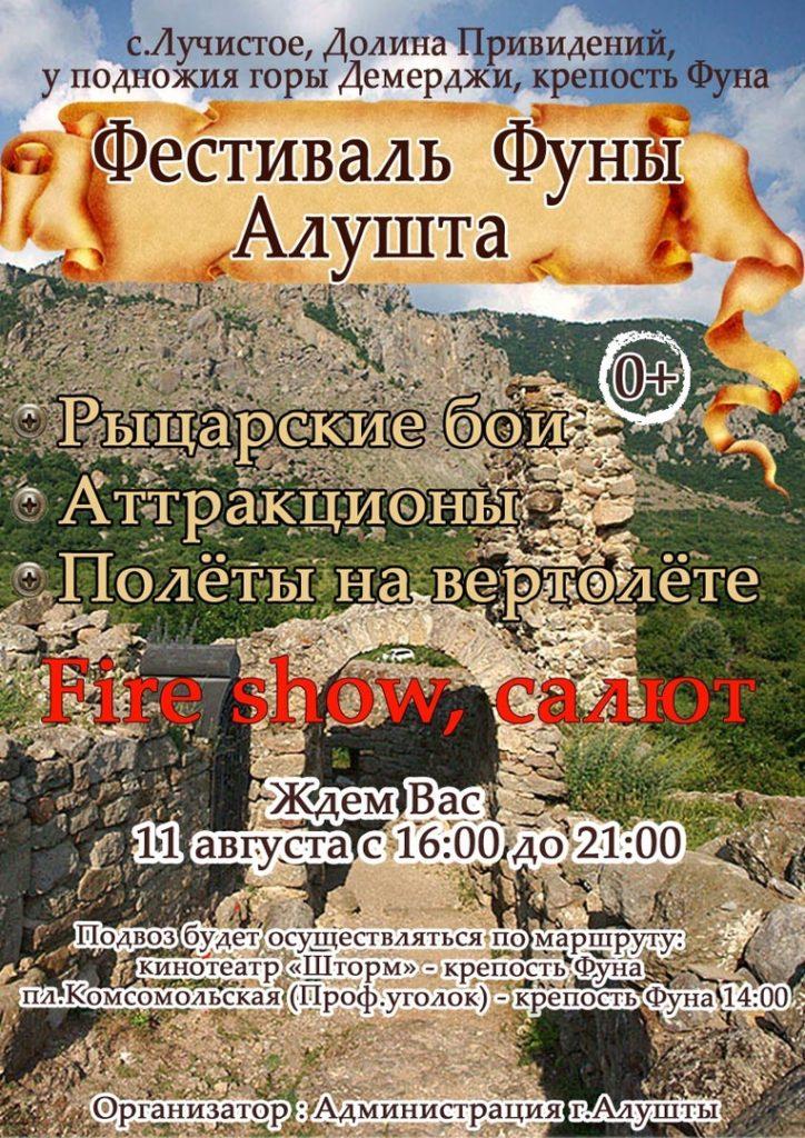 Фестиваль в крепости Фуна