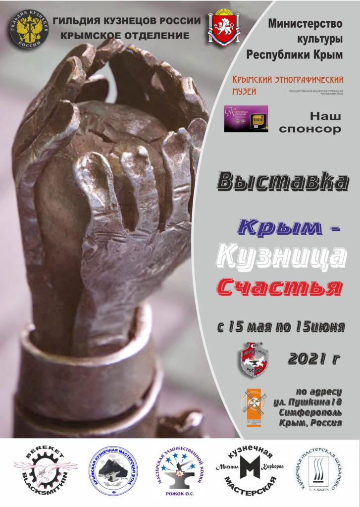 выставка Крым кузница счастья